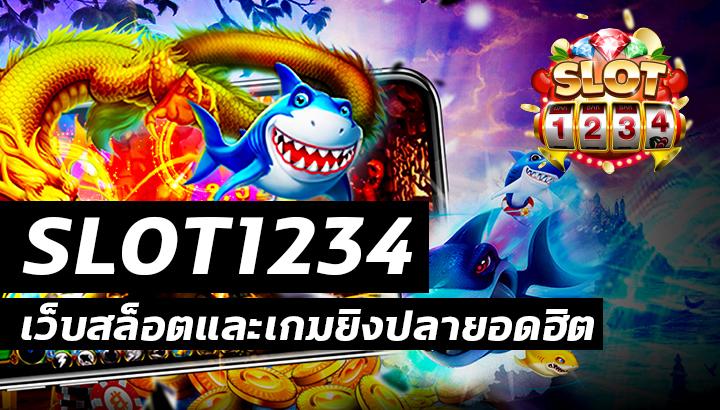 SLOT1234 เกมส์สล็อตออนไลน์ที่ดีที่สุด พร้อมโบนัสเครดิตฟรีทุกวัน ทางเข้าเกมส์